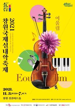 2021 창원국제실내악축제 - 폐막공연<서울비르투오지챔버오케스트라 with JP조프레> 포스터